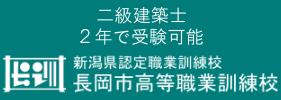 長岡市高等職業訓練校