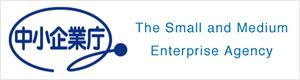 中小企業庁リンク